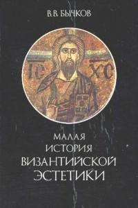 Малая история Византийской эстетики