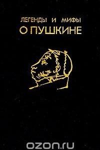 Легенды и мифы о Пушкине