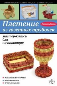 Плетение из газетных трубочек: мастер-классы для начинающих