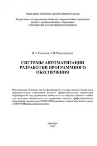 Системы автоматизации разработки программного обеспечения