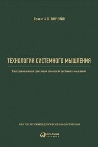 Технология системного мышления: Опыт применения и трансляции технологий системного мышления