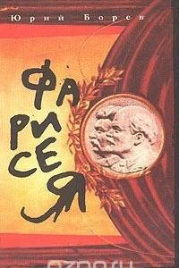 Фарисея