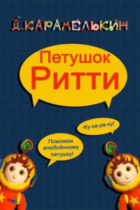 Петушок Ритти
