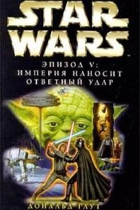 STAR WARS. Эпизод V: Империя Наносит Ответный Удар