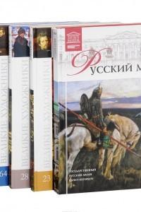 Русский музей. Великие художники