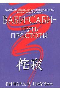 Ваби-саби - путь простоты