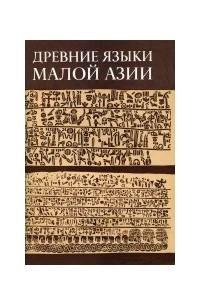 Древние языки Малой Азии