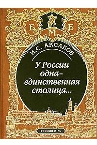 У России одна-единственная столица...