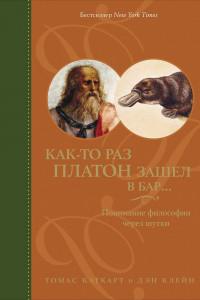Как-то раз Платон зашел в бар? Понимание философии через шутки