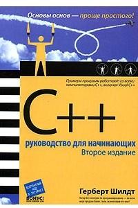 C++. Руководство для начинающих