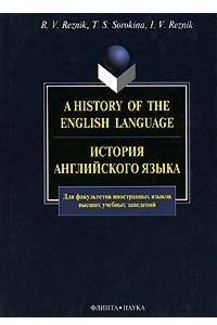 A History of the English Language / История английского языка
