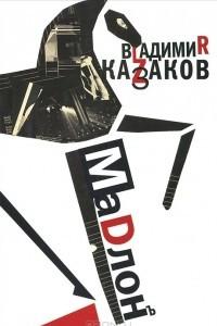 Мадлон