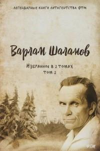 Избранное в 2 томах. Том 2