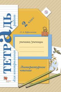 Литературное чтение. 2класс. Тетрадь для контрольных работ.