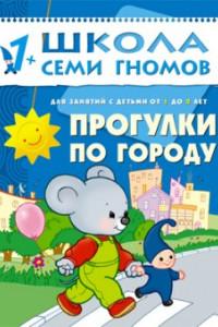 ШколаСемиГномов Развитие и обуч.детей от 1 до 2 лет Прогулки по городу