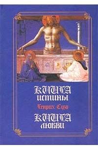 Книга истины. Книга любви