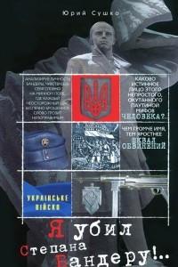Я убил Степана Бандеру!..