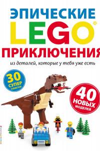 LEGO Эпические приключения