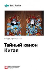 Краткое содержание книги: Тайный канон Китая. Владимир Малявин
