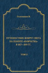 Путешествие вокруг света на шлюпе «Камчатка» в1817—1819 гг. Том 2