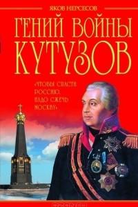 Гений войны Кутузов