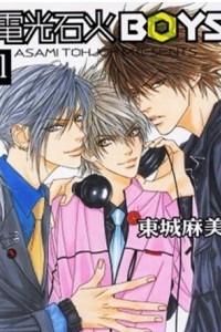 Thunderbolt Boys / Denkou Sekka Boys