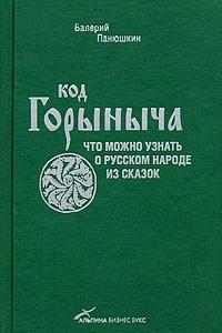 Код Горыныча: Что можно узнать о русском народе из сказок