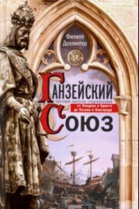Ганзейский союз. Торговая империя Средневековья от Лондона до Пскова и Новгорода