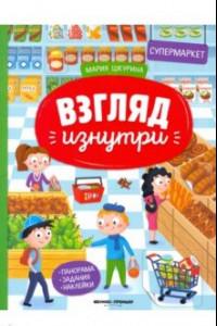 Супермаркет: книжка-панорама с наклейками