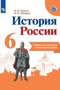 История России. Тетрадь проектов и творческих работ. 6 класс