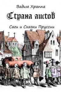 Страна Аистов.Саги и Сказки Пруссии