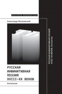 Русская инфинитивная поэзия XVIII–XX веков