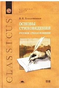 Основы стиховедения. Русское стихосложение