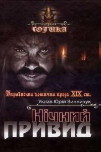 Н?чний привид: Українська готична проза XIX ст.