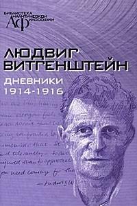 Дневники 1914-1916