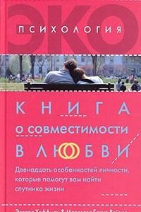 Книга о совместимости в любви