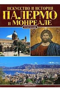 Палермо и Монреале. Искусство и история