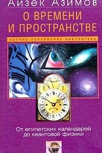 О времени, пространстве и других вещах
