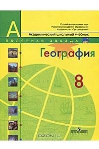 География. Россия. 8 класс