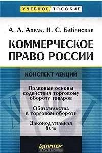 Коммерческое право России. Конспект лекций