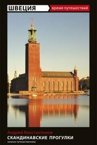 Швеция. Скандинавские прогулки