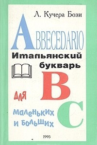 Abbecedario. Итальянский букварь для маленьких и больших