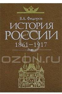 История России. 1861-1917