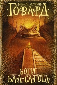 Боги Бал-Сагота: сборник