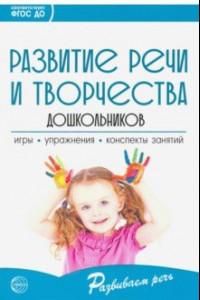 Развитие речи и творчества дошкольников. Игры, упражнения, конспекты занятий. ФГОС ДО