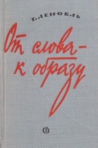 От слова к образу. О языке советской художественной литературы