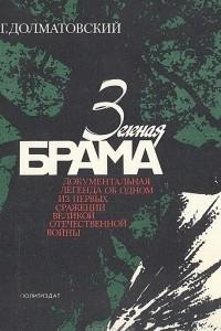 Зеленая брама. Документальная легенда об одном из первых сражений Великой Отечественной войны