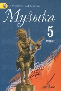 Музыка. 5 класс
