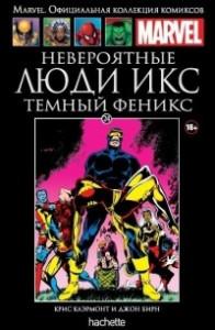 Невероятные Люди Икс. Темный Феникс