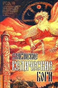 Славянские ведические боги. Серия картин